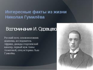 Интересные факты из жизни Николая Гумилёва Русский поэт, основоположник акмеи
