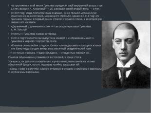 На протяжении всей жизни Гумилёв определял свой внутренний возраст как 13 лет