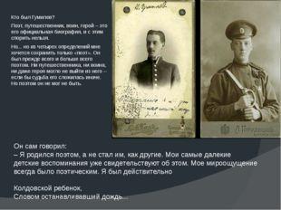 Кто был Гумилев? Поэт, путешественник, воин, герой – это его официальная биог