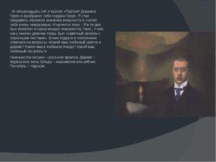 - В четырнадцать лет я прочел «Портрет Дориана Грея» и вообразил себя лордом