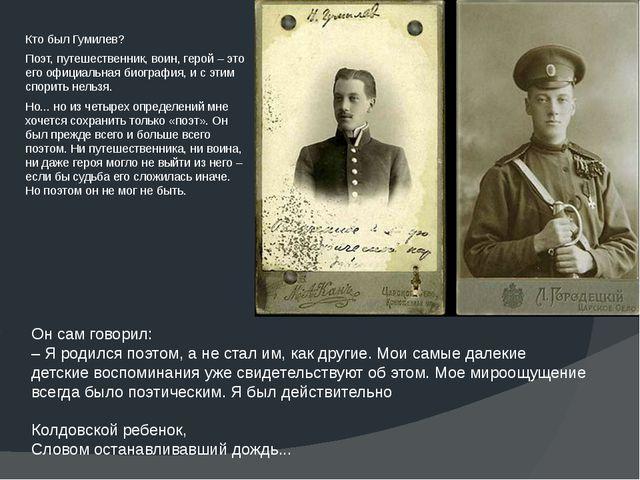 Кто был Гумилев? Поэт, путешественник, воин, герой – это его официальная биог...