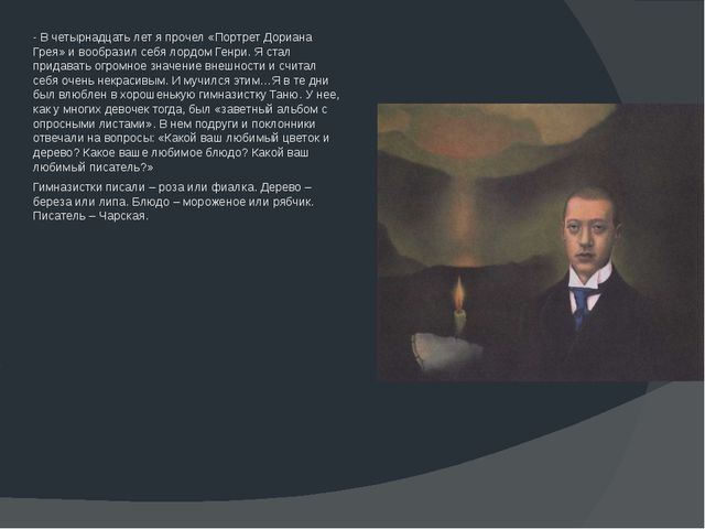 - В четырнадцать лет я прочел «Портрет Дориана Грея» и вообразил себя лордом...