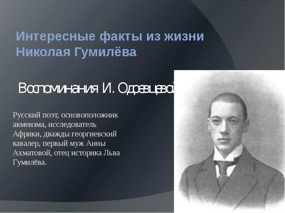 Интересные факты из жизни Николая Гумилёва Русский поэт, основоположник акмеи...