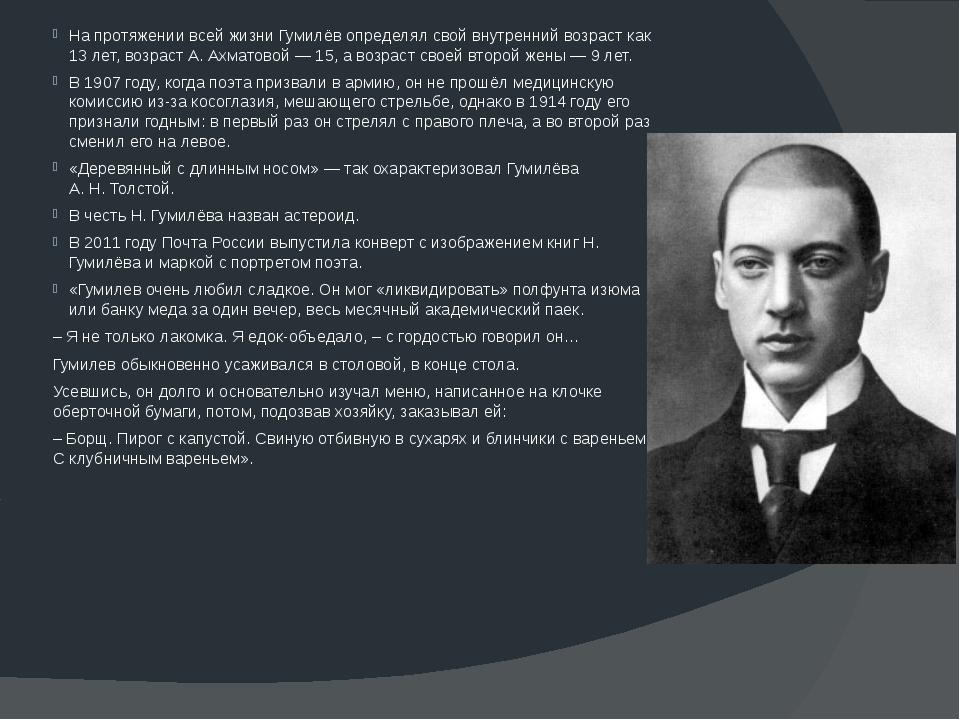 На протяжении всей жизни Гумилёв определял свой внутренний возраст как 13 лет...