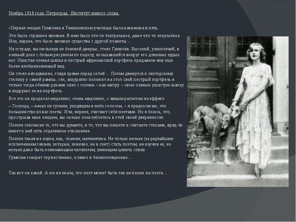 Ноябрь 1918 года. Петроград. Институт живого слова. «Первая лекция Гумилева в...