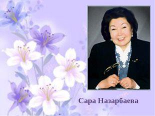 Сара Назарбаева