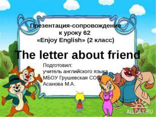 Презентация-сопровождение к уроку 62 «Enjoy English» (2 класс) Подготовил: уч