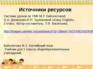 Источники ресурсов Система уроков по УМК М.З. Биболетовой, О.А. Денисенко,Н.Н
