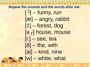 Repeat the sounds and the words after me: [ʌ] – funny, run [æ] – angry, rabbi