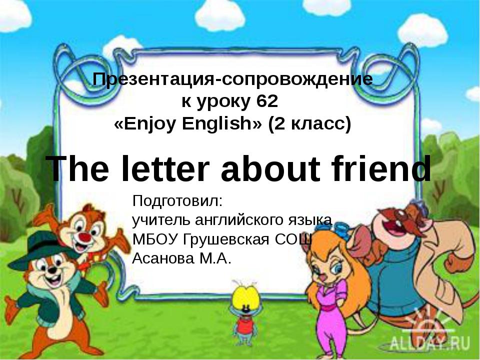 Презентация-сопровождение к уроку 62 «Enjoy English» (2 класс) Подготовил: уч...