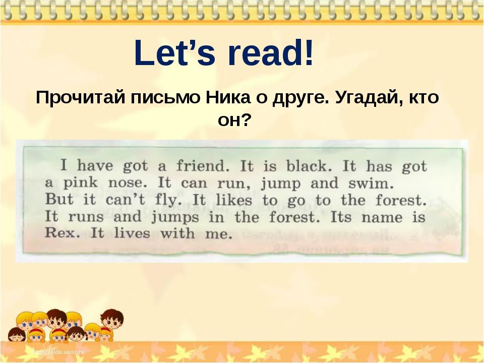 Let's read! Прочитай письмо Ника о друге. Угадай, кто он?