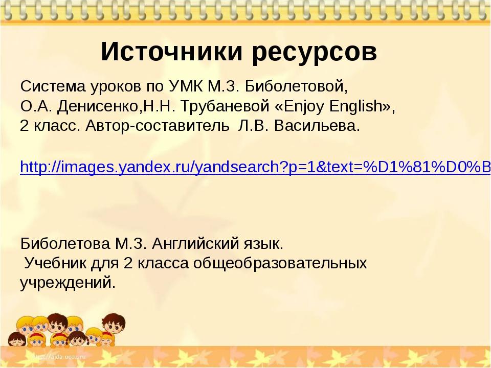 Источники ресурсов Система уроков по УМК М.З. Биболетовой, О.А. Денисенко,Н.Н...