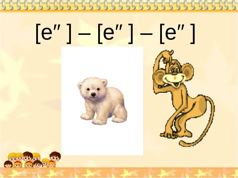 [eə] – [eə] – [eə]