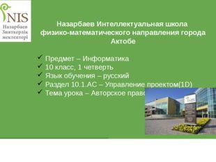 Назарбаев Интеллектуальная школа физико-математического направления города Ак