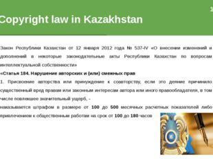 Copyright law in Kazakhstan Закон Республики Казахстан от 12 января 2012 года