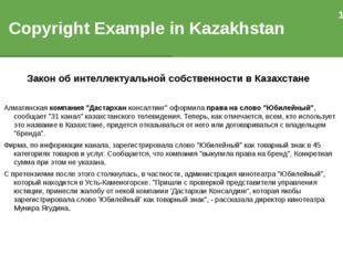 "Copyright Example in Kazakhstan Алматинская компания ""Дастархан консалтинг"" о"