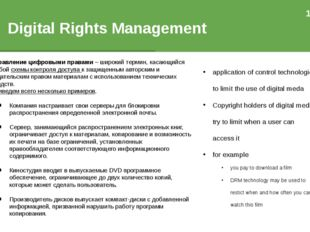 Digital Rights Management application of control technologies to limit the us