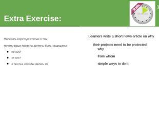 Extra Exercise: Написать короткую статью о том, почему ваши проекты должны бы