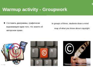 Warmup activity - Groupwork Составить диаграммы, графически выражающие идеи т