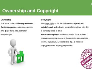 Ownership and Copyright Ownership The state or fact of being an owner. Собств