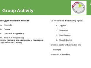 Group Activity Исследуем основные понятия : Копилефт Плагиат Открытый исходны