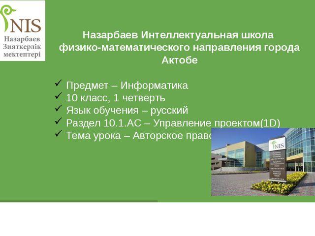 Назарбаев Интеллектуальная школа физико-математического направления города Ак...