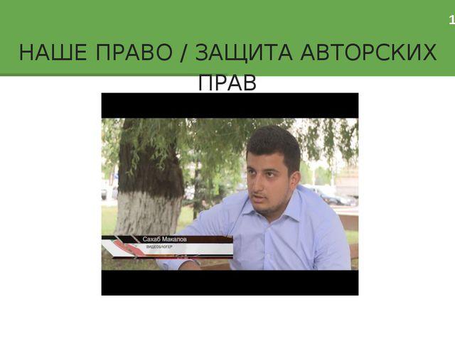 НАШЕ ПРАВО / ЗАЩИТА АВТОРСКИХ ПРАВ 12