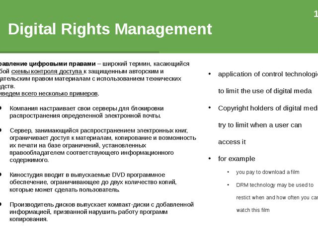 Digital Rights Management application of control technologies to limit the us...
