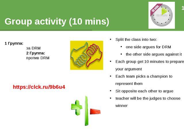 Group activity (10 mins) 1 Группа: за DRM 2 Группа: против DRM Split the clas...