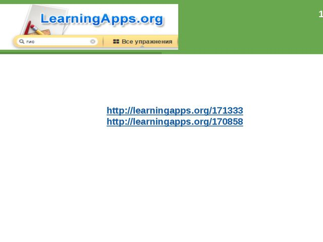 http://learningapps.org/171333 http://learningapps.org/170858 16