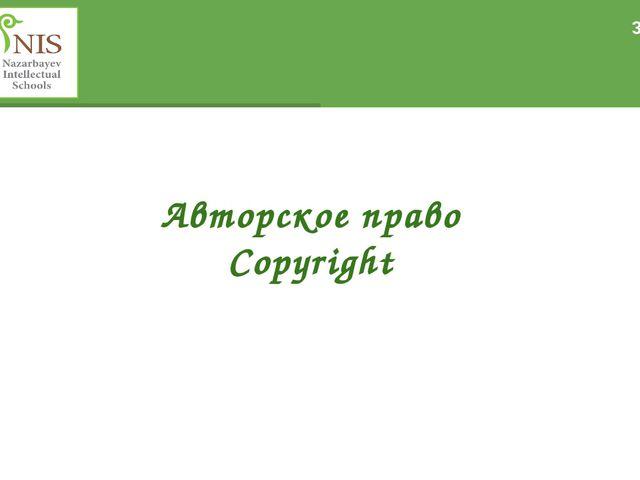 Авторское право Copyright 3