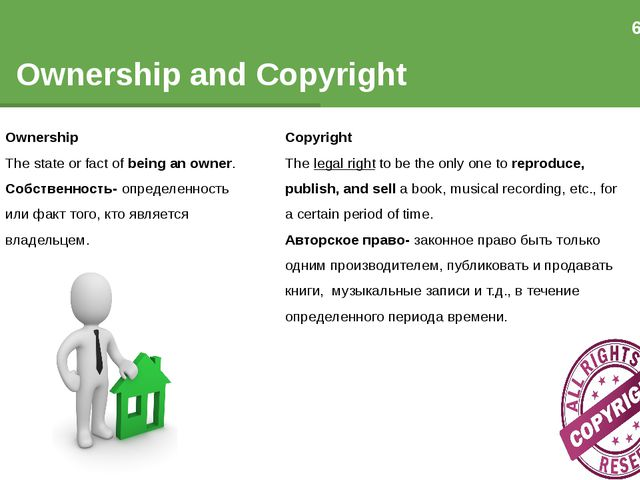 Ownership and Copyright Ownership The state or fact of being an owner. Собств...