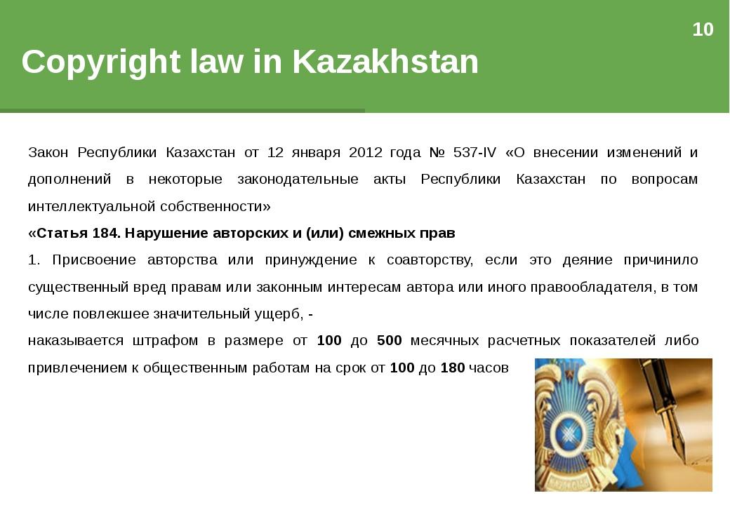 Copyright law in Kazakhstan Закон Республики Казахстан от 12 января 2012 года...