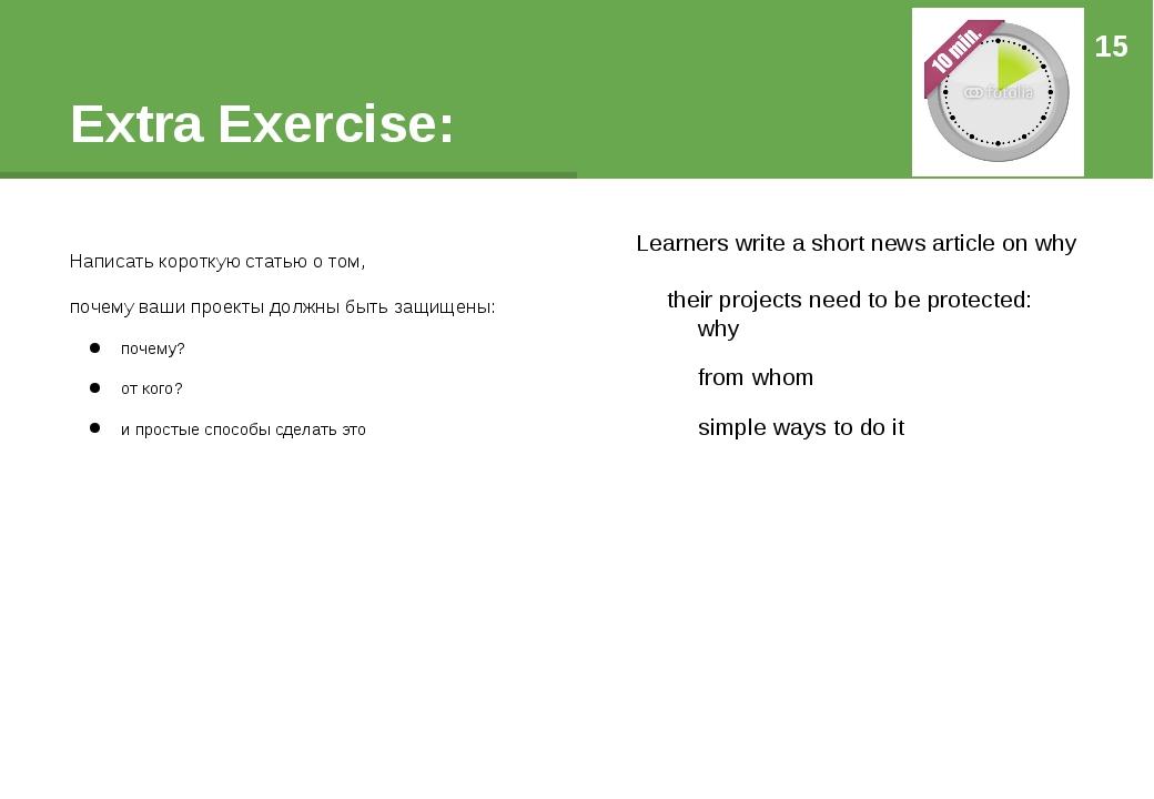 Extra Exercise: Написать короткую статью о том, почему ваши проекты должны бы...