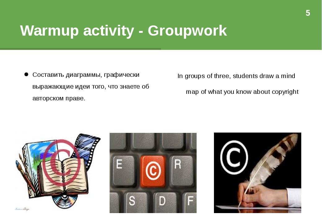 Warmup activity - Groupwork Составить диаграммы, графически выражающие идеи т...