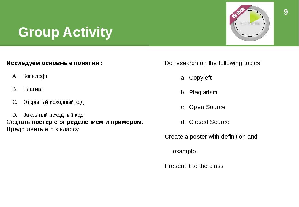 Group Activity Исследуем основные понятия : Копилефт Плагиат Открытый исходны...