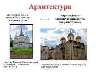 До середины XVII в. в церковном зодчестве – шатровый стиль Патриарх Никон зап