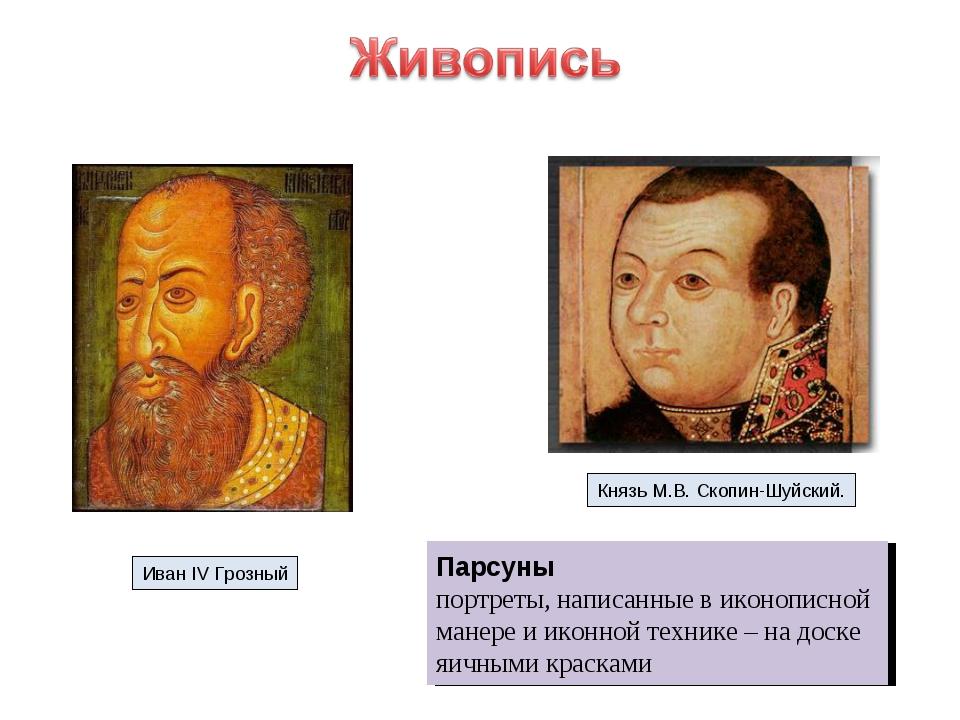 Парсуны портреты, написанные в иконописной манере и иконной технике – на доск...