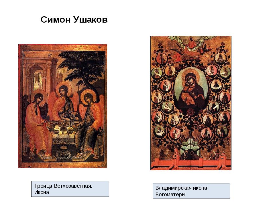 Симон Ушаков Троица Ветхозаветная. Икона Владимирская икона Богоматери