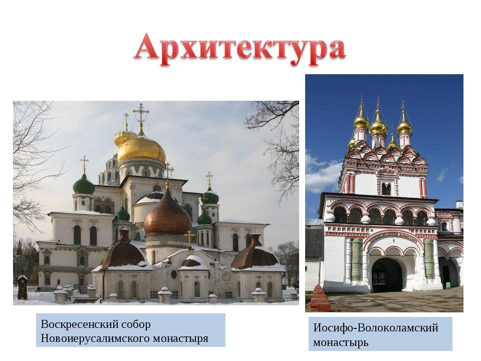 Иосифо-Волоколамский монастырь Воскресенский собор Новоиерусалимского монастыря