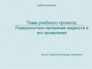 Тема учебного проекта: Поверхностное натяжение жидкости и его проявления Авто