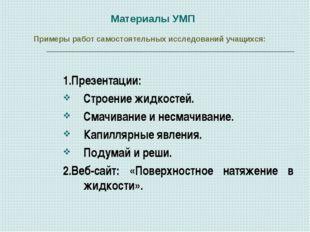 Материалы УМП 1.Презентации: Строение жидкостей. Смачивание и несмачивание. К