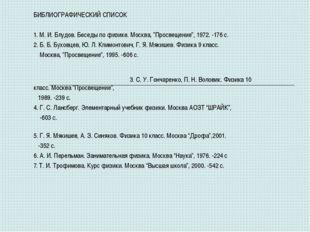 """БИБЛИОГРАФИЧЕСКИЙ СПИСОК 1. М. И. Блудов. Беседы по физике. Москва, """"Просвеще"""