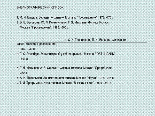 """БИБЛИОГРАФИЧЕСКИЙ СПИСОК 1. М. И. Блудов. Беседы по физике. Москва, """"Просвеще..."""