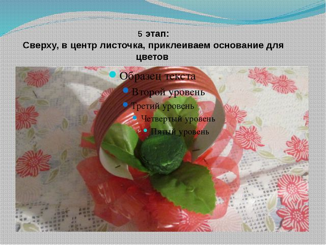 5 этап: Сверху, в центр листочка, приклеиваем основание для цветов