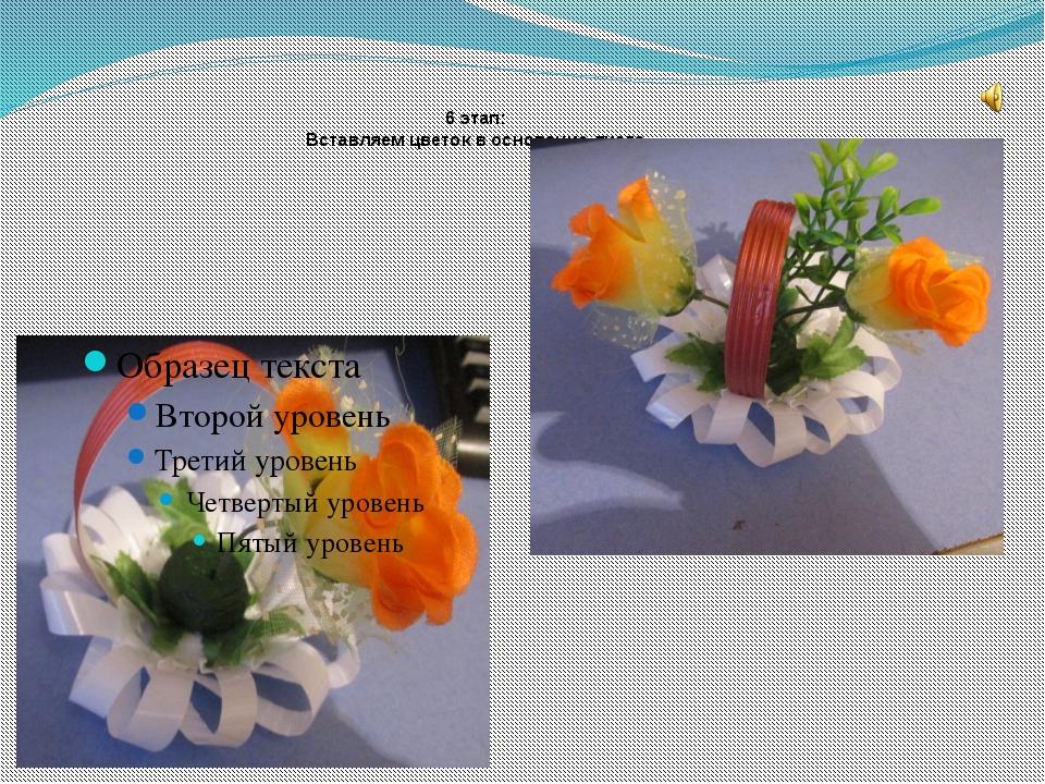 6 этап: Вставляем цветок в основание листа