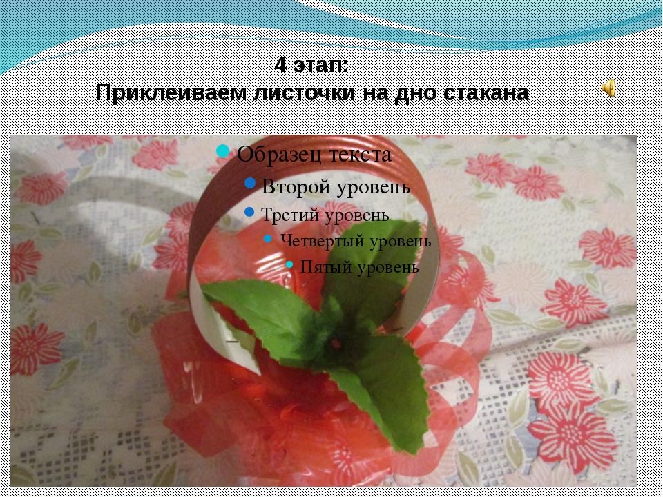 4 этап: Приклеиваем листочки на дно стакана