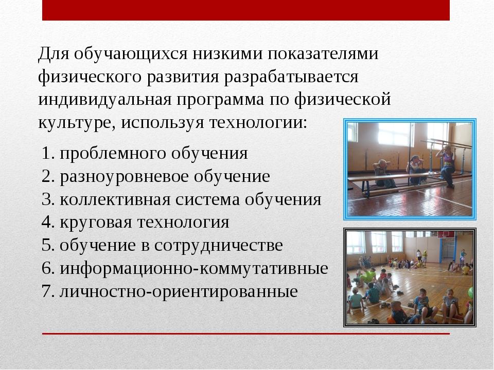 проблемного обучения разноуровневое обучение коллективная система обучения кр...
