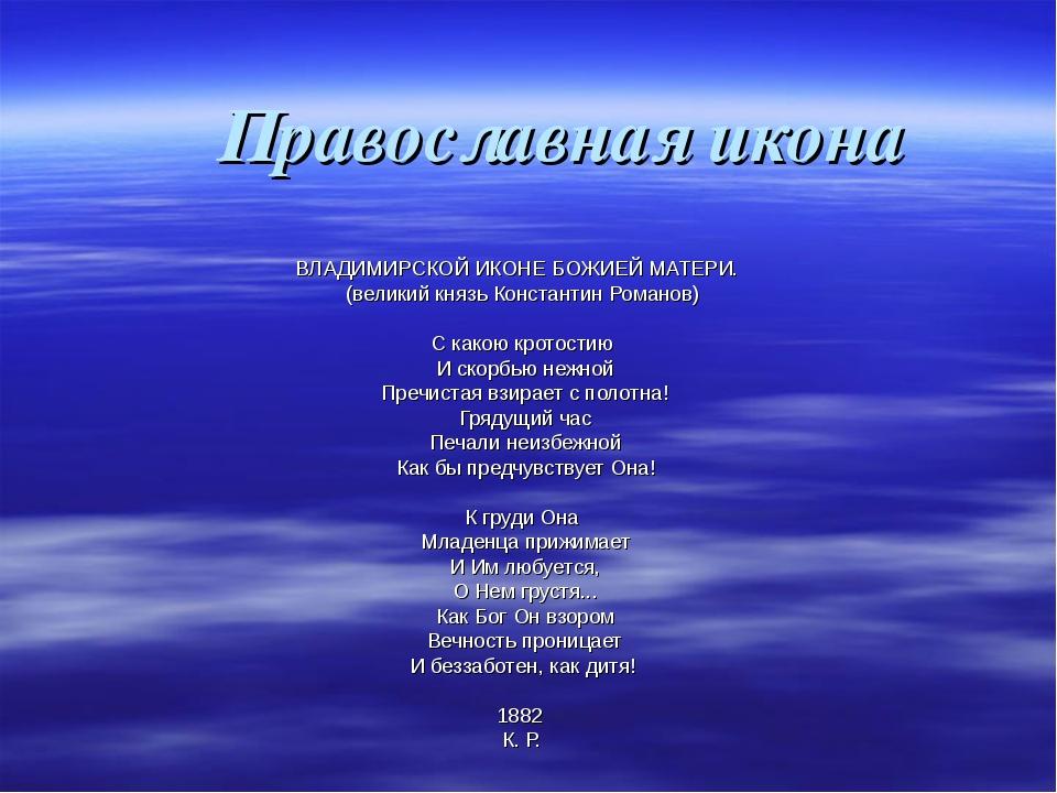 Православная икона ВЛАДИМИРСКОЙ ИКОНЕ БОЖИЕЙ МАТЕРИ. (великий князь Константи...