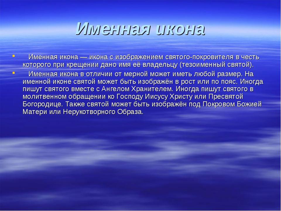 Именная икона Именная икона — икона с изображением святого-покровителя в чест...